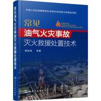 常见油气火灾事故灭火救援处置技术 化学工业出版社