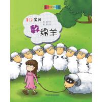 全能宝贝计划:IQ宝贝 数绵羊
