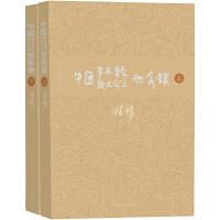 柏杨历史系列 中国帝王皇后亲王公主世系录(上下)