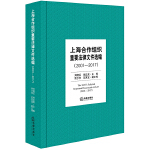 上海合作组织重要法律文件选编(2001―2017)