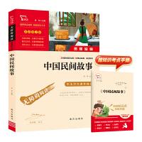 中国民间故事 快乐读书吧 五年级上册推荐阅读(中小学生课外阅读指导丛书)无障碍阅读 彩插励志版 15000多名读者热评