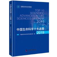 中国生命科学十大进展2019