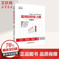 低风险投资之路(第2版) 徐大为,刘颖 著