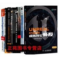 UE4书籍7册Unreal Engine 4游戏开发秘笈 UE4虚拟现实开发+从入门到精通+VR游戏开发+蓝图完全学习教