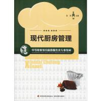 现代厨房管理 中国轻工业出版社