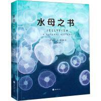 水母之书 重庆大学出版社