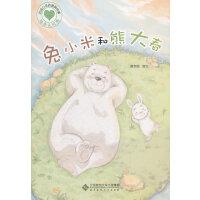 启迪心灵的图画故事书《兔小米和熊大春》(送给性格形成关键期孩子的一份心灵成长礼物)