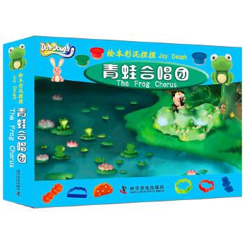 绘本彩泥捏捏—青蛙合唱团读故事,捏彩泥,捏出一个属于你的世界!