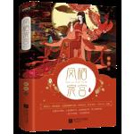 凤栖宸宫:全二册