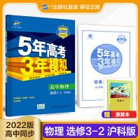 曲一线官方正品 2022版 选修3-2 物理 沪科版HK 5年高考3年模拟高中同步五三同步