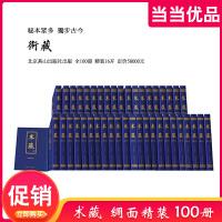 全新/正版 术藏 绸面精装中国佛教文化 佛学图书 术藏(套装共100册)