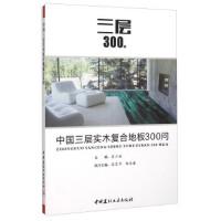 【二手书9成新】 中国三层实木复合地板300问 翁少斌 9787516012857