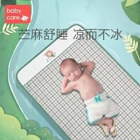 babycare婴儿凉席苎麻 宝宝婴儿床凉席夏季午睡儿童幼儿园席子