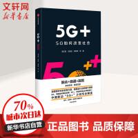 5G+ 5G如何改变社会 中信出版社