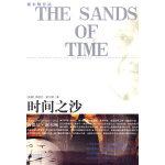 谢尔顿作品:时间之沙