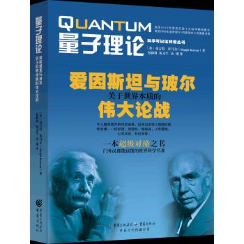 量子理论-爱因...