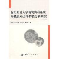 封闭差动人字齿轮传动系统均载及动力学特性分析研究