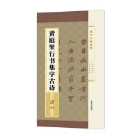 集字字帖系列・黄庭坚行书集字古诗