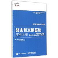 二手旧书8成新 思科网络技术学院教程 路由和交换基础实验手册 9787115388544