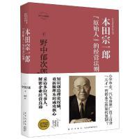 """本田宗一郎:""""原始人""""的经营法则 新星出版社有限责任公司"""