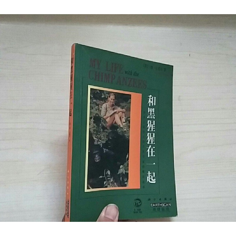 [旧书二手9成新]和黑猩猩在一起