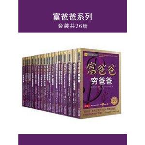 富爸爸系列(套装共26册)(电子书)