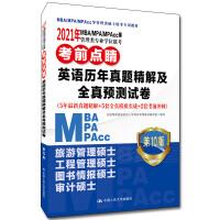 2021年MBA/MPA/MPAcc等管理���I�W位�考考前�c睛 英�Z�v年真�}精解及全真�A�y�卷