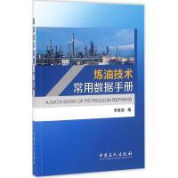 炼油技术常用数据手册 罗家弼 编