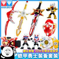 铠甲勇士炎龙刑天帝皇侠武器变身召唤器人偶装备飞影凯甲全套装