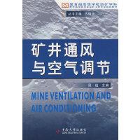 矿井通风与空气调节