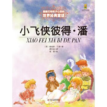 最能打动孩子心灵的世界经典童话  小飞侠彼得·潘(美绘版) 销量超高、好评超多的经典版本。全彩大16开美绘本,超值奉送,贴心阅读。