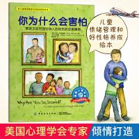 儿童情绪管理与性格培养绘本:你为什么会害怕