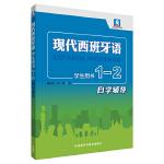 现代西班牙语(学生用书)(1-2自学辅导)