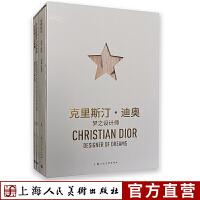 克里斯汀・迪奥,梦之设计师 展示迪奥时装屋七十余年来高级订制时装创作的精髓