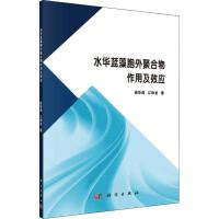 水华蓝藻胞外聚合物作用及效应 科学出版社