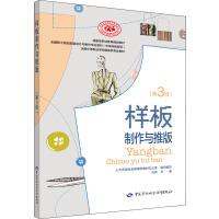 样板制作与推板(第3版) 中国劳动社会保障出版社