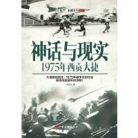 神话与现实:1975西贡大捷