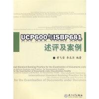 UCP600与ISBP681述评及案例