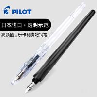 日本PILOT百乐钢笔卡利贵妃 成人钢笔速写练字透明FP-50R送吸墨器