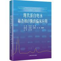 现代蛋白电泳筛查和诊断的临床应用 上海科学技术出版社