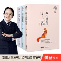 刘墉人生三部曲 说话的魅力+我不是教你诈+萤窗小语