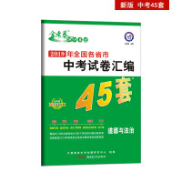 中考45套题 道德与法治 全国版 真题卷 (2020版)--天星教育