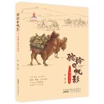驼铃与帆影:丝绸之路的故事