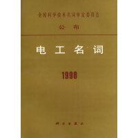 电工名词1998/全国科学技术名词审定委员会公布