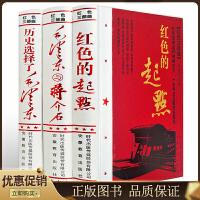 红色三部曲 红色的起点 历史选择了*  *与蒋介石 叶永烈文集 安徽教育出版社*纪事伟人*传人传记红色经典书籍