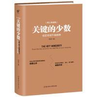 【9成新正版二手书旧书】关键的少数:任正非说干部培养(精装典藏版) 邢柏