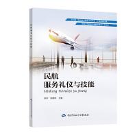 民航服务礼仪与技能/李华 中国劳动社会保障出版社