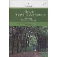 绿色写作:英美浪漫主义文学生态思想研究 中国社会科学出版社