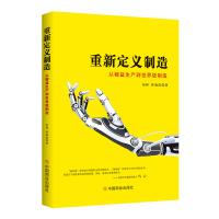 正版现货 重新定义制造 从精益生产到*制造 祖林 著 管理实务 管理认识*企业 制造型企业转型升级撰写书 中国商业出版社