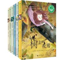 """魔法象故事森林・少年游""""勇敢成长""""系列(全6册)"""